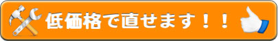 低価格液晶パネル交換