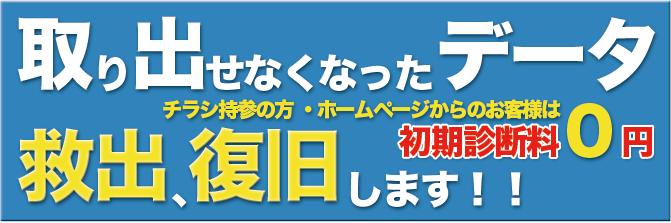 沖縄県データ復旧