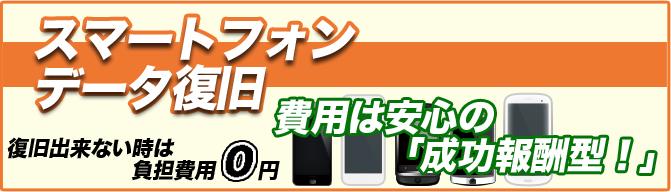 スマートフォン,iPhoneデータ復旧
