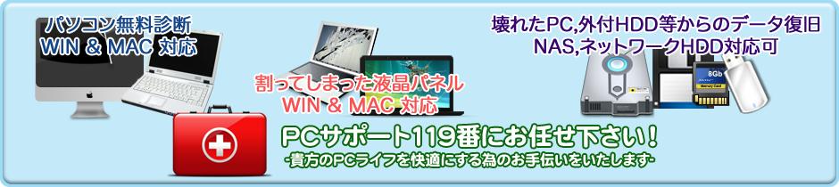 沖縄県豊見城市にあるパソコン修理専門店-PCサポート119番です。修理はもちろんデータ復旧など、沖縄のパソコン修理ならPC119番へお任せ下さい(Mac修理も対応可能!)