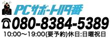 沖縄パソコン修理/データ復旧-PCサポート119番-